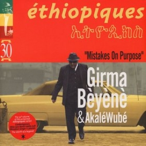 Bèyènè Girma | Mistakes On Purpose