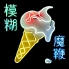 Blur | The Magic Whip