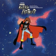 Symphonic Suite | Space Pirate Captain Harlock